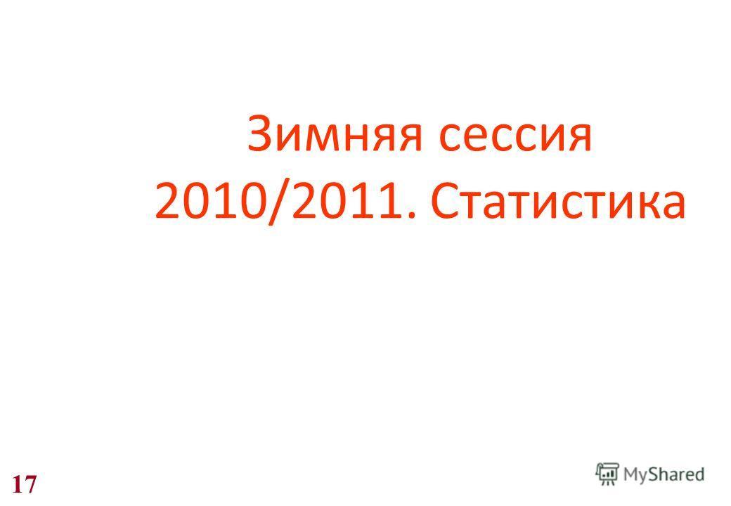 Зимняя сессия 2010/2011. Статистика 17