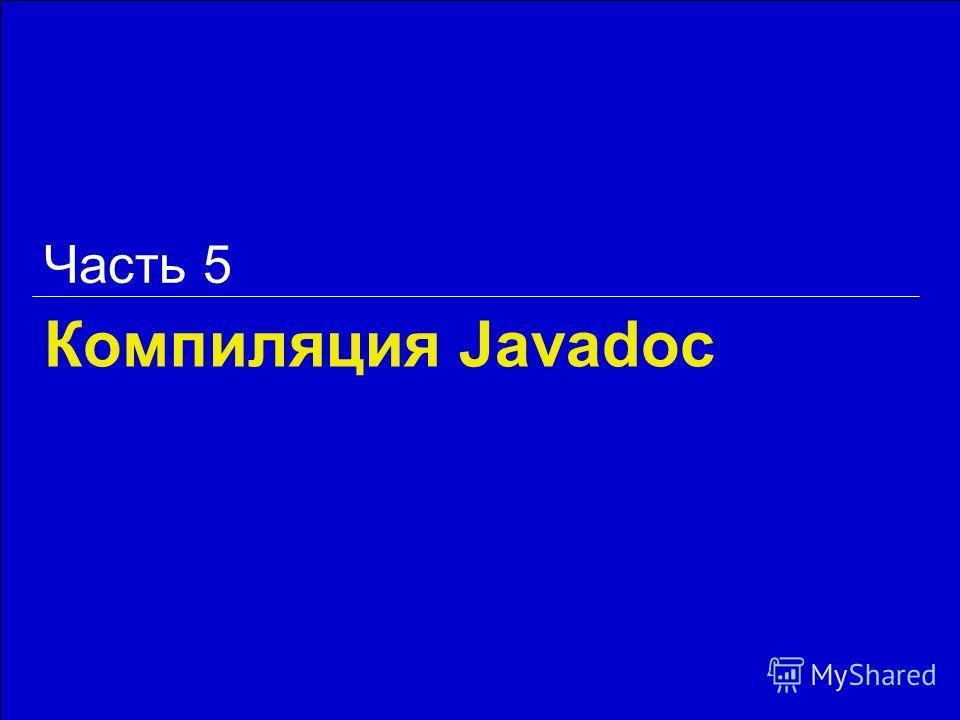 Компиляция Javadoc Часть 5