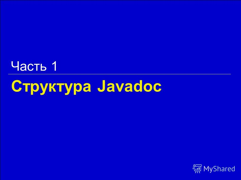 Структура Javadoc Часть 1