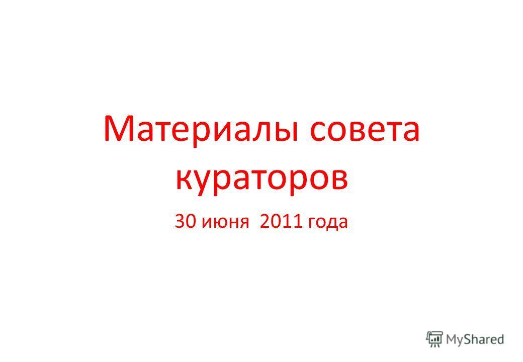 Материалы совета кураторов 30 июня 2011 года