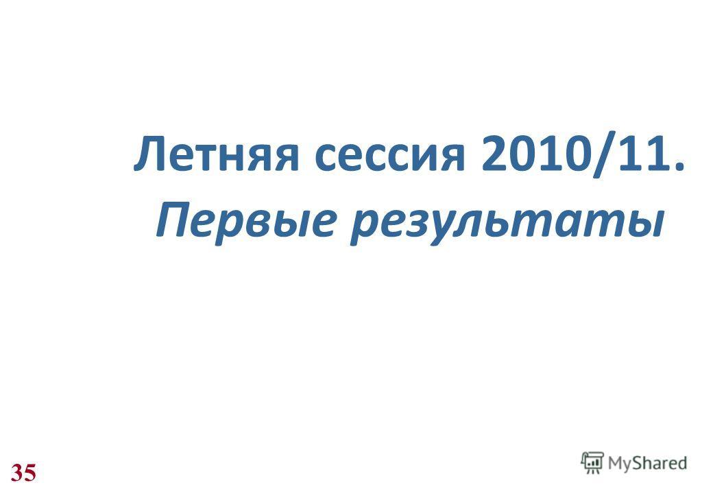 Летняя сессия 2010/11. Первые результаты 35