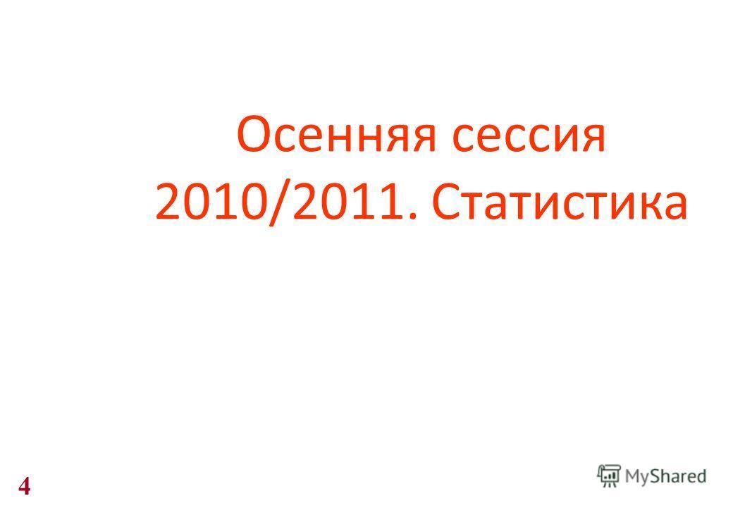 Осенняя сессия 2010/2011. Статистика 4