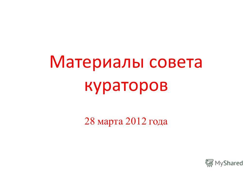 Материалы совета кураторов 28 марта 2012 года