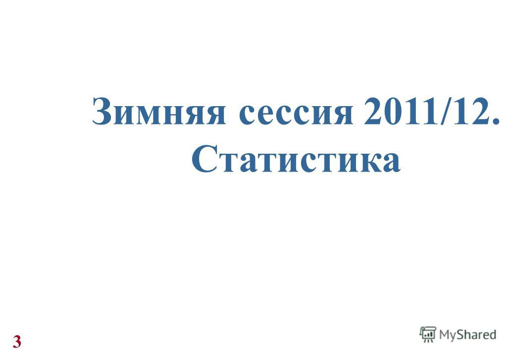 Зимняя сессия 2011/12. Статистика 3