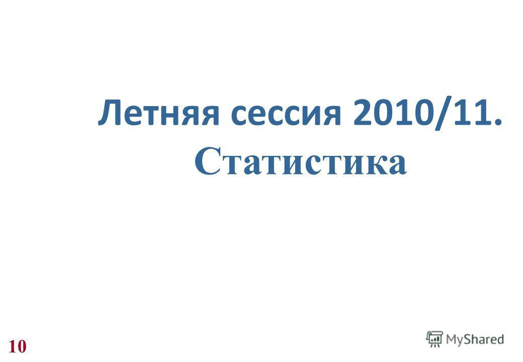 Летняя сессия 2010/11. Статистика 10