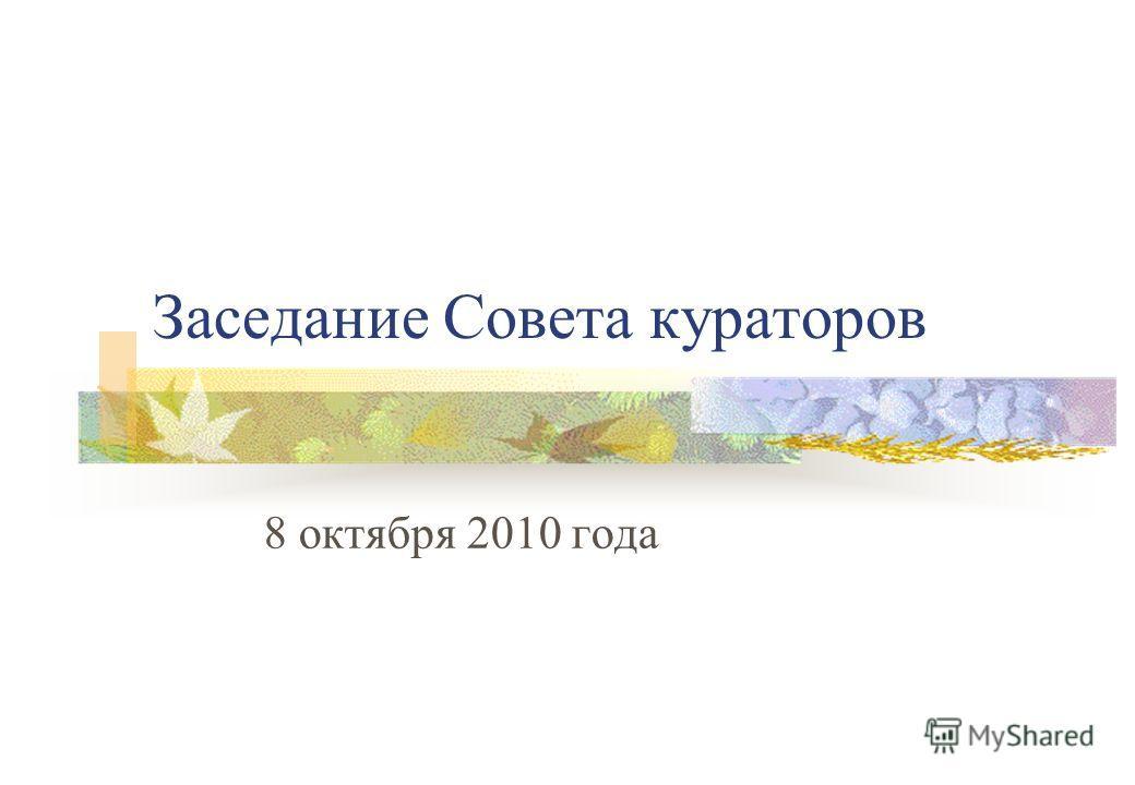 Заседание Совета кураторов 8 октября 2010 года
