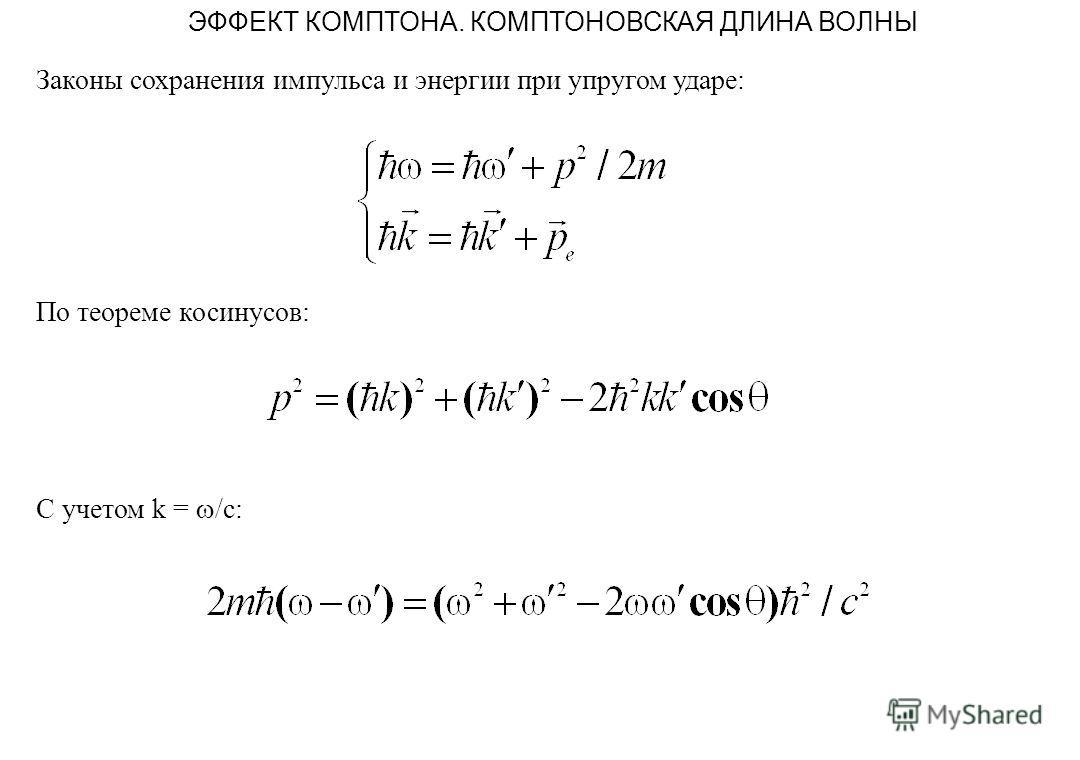 ЭФФЕКТ КОМПТОНА. КОМПТОНОВСКАЯ ДЛИНА ВОЛНЫ Законы сохранения импульса и энергии при упругом ударе: По теореме косинусов: С учетом k = /c: