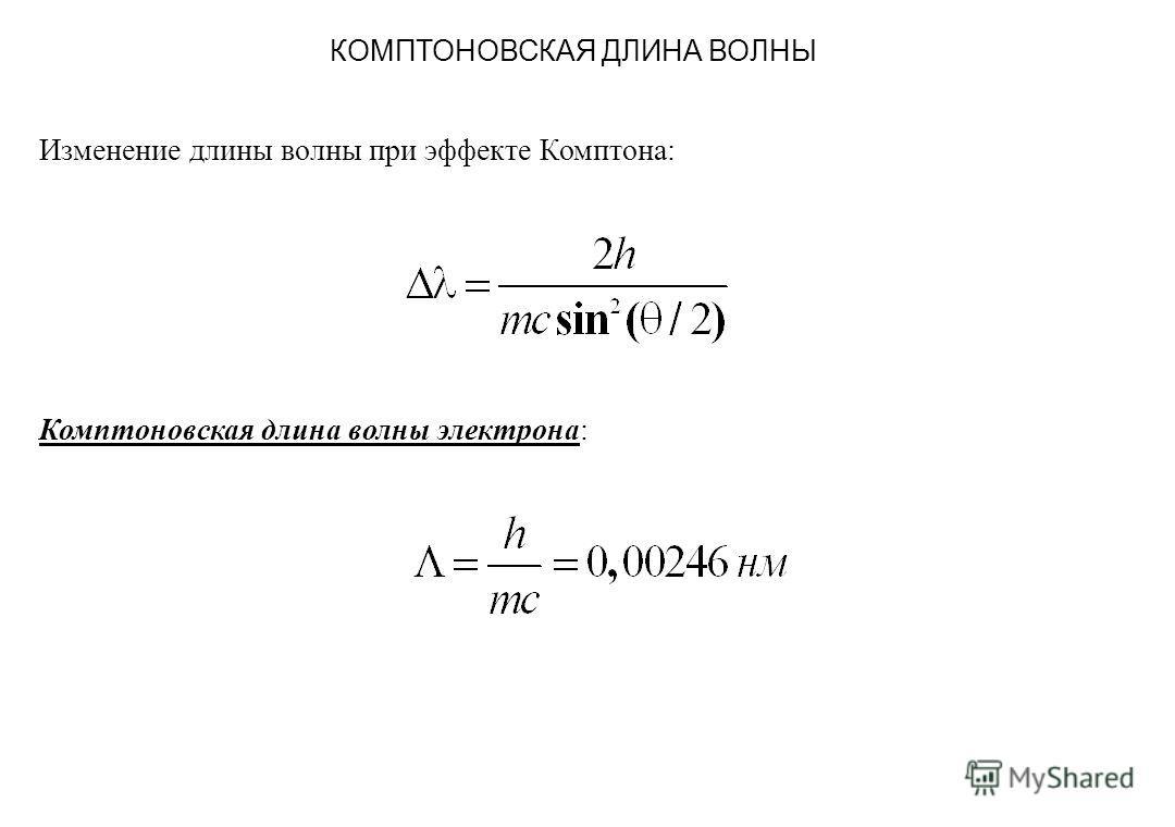 КОМПТОНОВСКАЯ ДЛИНА ВОЛНЫ Изменение длины волны при эффекте Комптона: Комптоновская длина волны электрона: