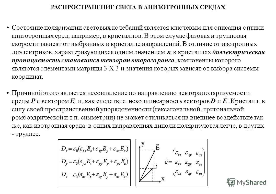 РАСПРОСТРАНЕНИЕ СВЕТА В АНИЗОТРОПНЫХ СРЕДАХ Состояние поляризации световых колебаний является ключевым для описания оптики анизотропных сред, например, в кристаллов. В этом случае фазовая и групповая скорости зависят от выбранных в кристалле направле