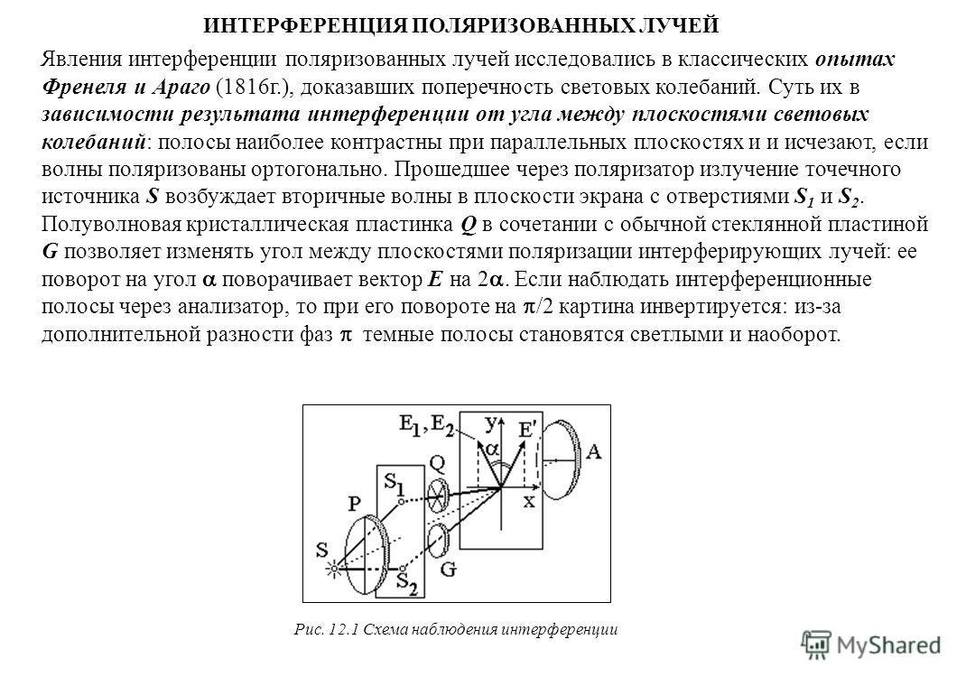 ИНТЕРФЕРЕНЦИЯ ПОЛЯРИЗОВАННЫХ ЛУЧЕЙ Явления интерференции поляризованных лучей исследовались в классических опытах Френеля и Араго (1816г.), доказавших поперечность световых колебаний. Суть их в зависимости результата интерференции от угла между плоск