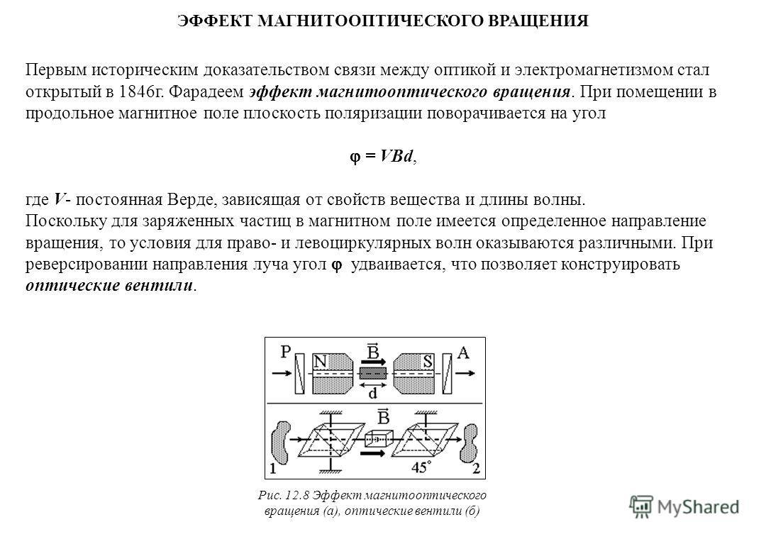 Первым историческим доказательством связи между оптикой и электромагнетизмом стал открытый в 1846г. Фарадеем эффект магнитооптического вращения. При помещении в продольное магнитное поле плоскость поляризации поворачивается на угол = VBd, где V- пост