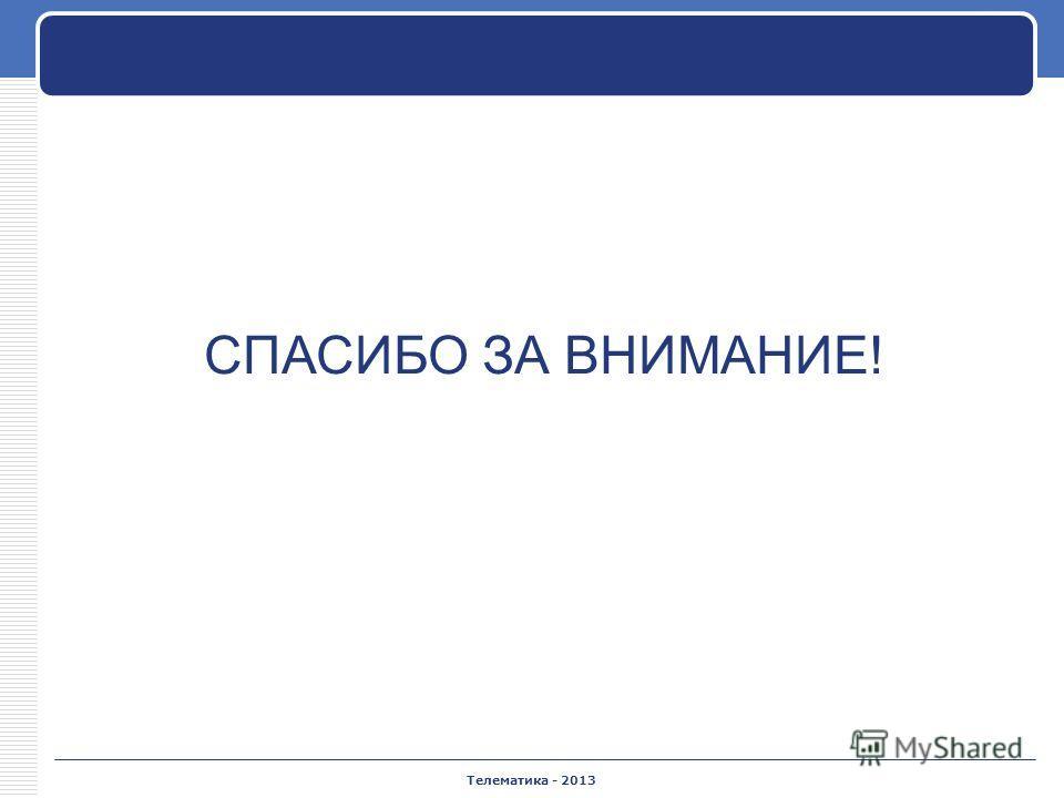Телематика - 2013 СПАСИБО ЗА ВНИМАНИЕ!