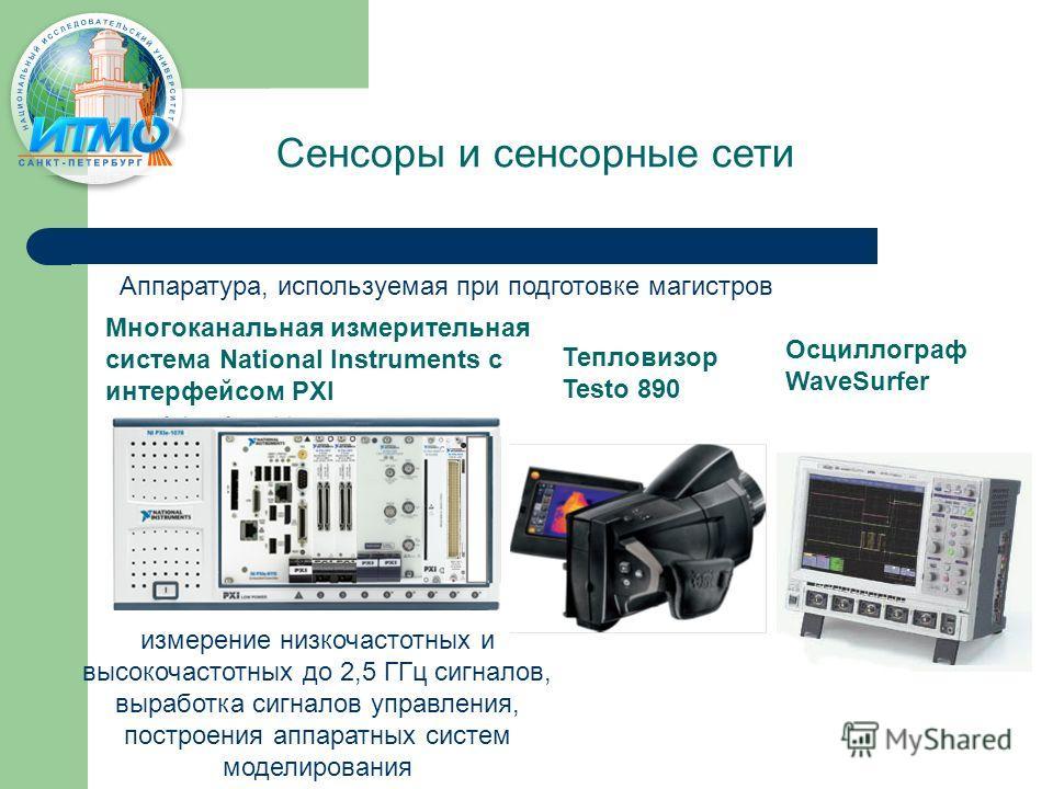 измерение низкочастотных и высокочастотных до 2,5 ГГц сигналов, выработка сигналов управления, построения аппаратных систем моделирования Многоканальная измерительная система National Instruments c интерфейсом PXI Тепловизор Testo 890 Сенсоры и сенсо