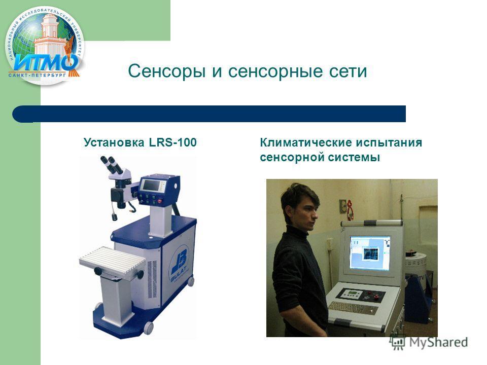 Установка LRS-100 Сенсоры и сенсорные сети Климатические испытания сенсорной системы