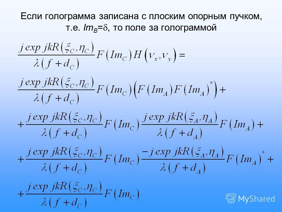 Если голограмма записана с плоским опорным пучком, т.е. Im B =, то поле за голограммой