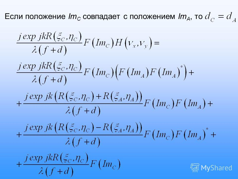 Если положение Im C совпадает с положением Im A, то