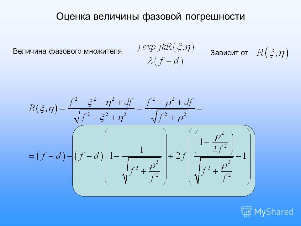 Оценка величины фазовой погрешности Величина фазового множителя Зависит от
