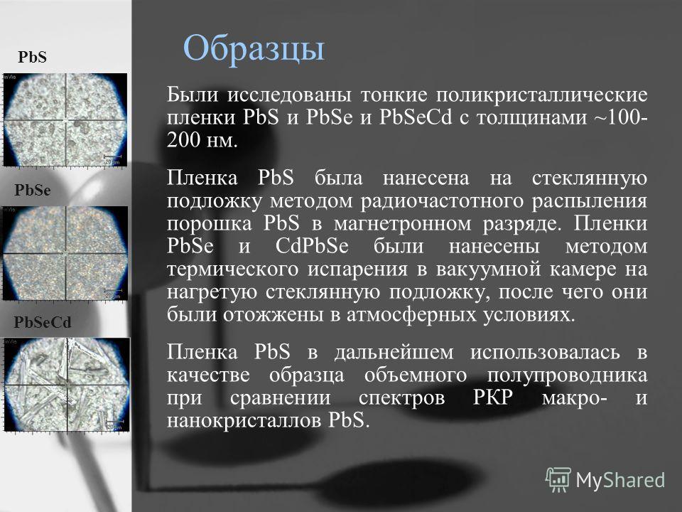Образцы PbS PbSe PbSeCd Были исследованы тонкие поликристаллические пленки PbS и PbSe и PbSeCd с толщинами ~100- 200 нм. Пленка PbS была нанесена на стеклянную подложку методом радиочастотного распыления порошка PbS в магнетронном разряде. Пленки PbS