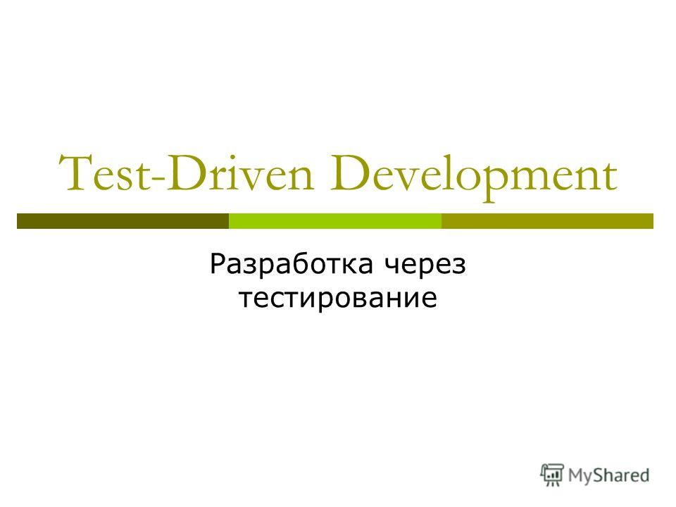 Test-Driven Development Разработка через тестирование