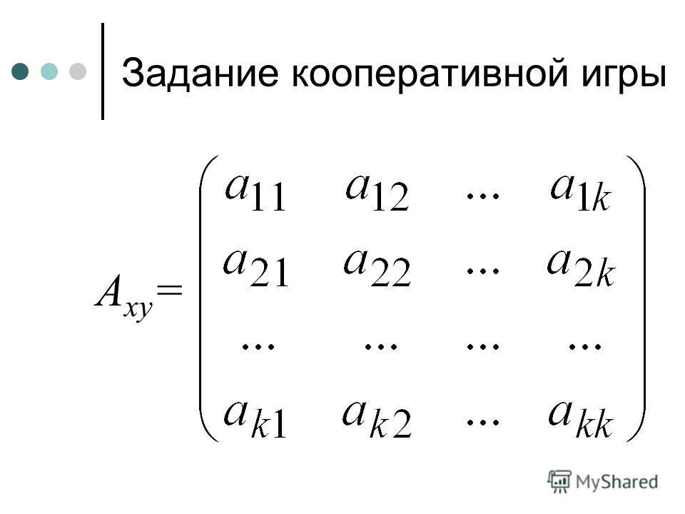 Задание кооперативной игры A xy =