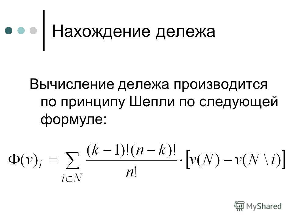 Нахождение дележа Вычисление дележа производится по принципу Шепли по следующей формуле: