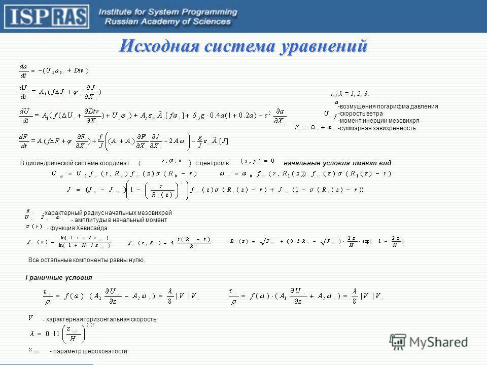 Исходная система уравнений i, j,k = 1, 2, 3. -возмущения логарифма давления -скорость ветра -момент инерции мезовихря -суммарная завихренность В цилиндрической системе координат ( ) с центром в начальные условия имеют вид -характерный радиус начальны