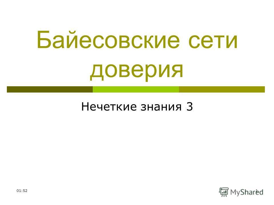 01:541 Байесовские сети доверия Нечеткие знания 3