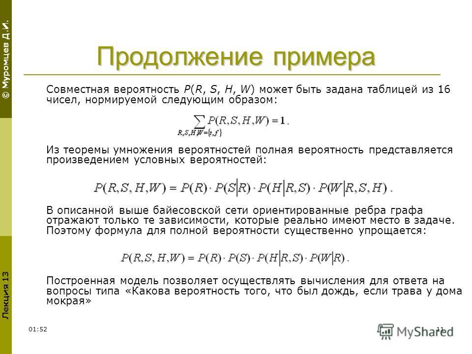 © Муромцев Д.И. Лекция 13 01:5411 Продолжение примера Совместная вероятность P(R, S, H, W) может быть задана таблицей из 16 чисел, нормируемой следующим образом: Из теоремы умножения вероятностей полная вероятность представляется произведением условн
