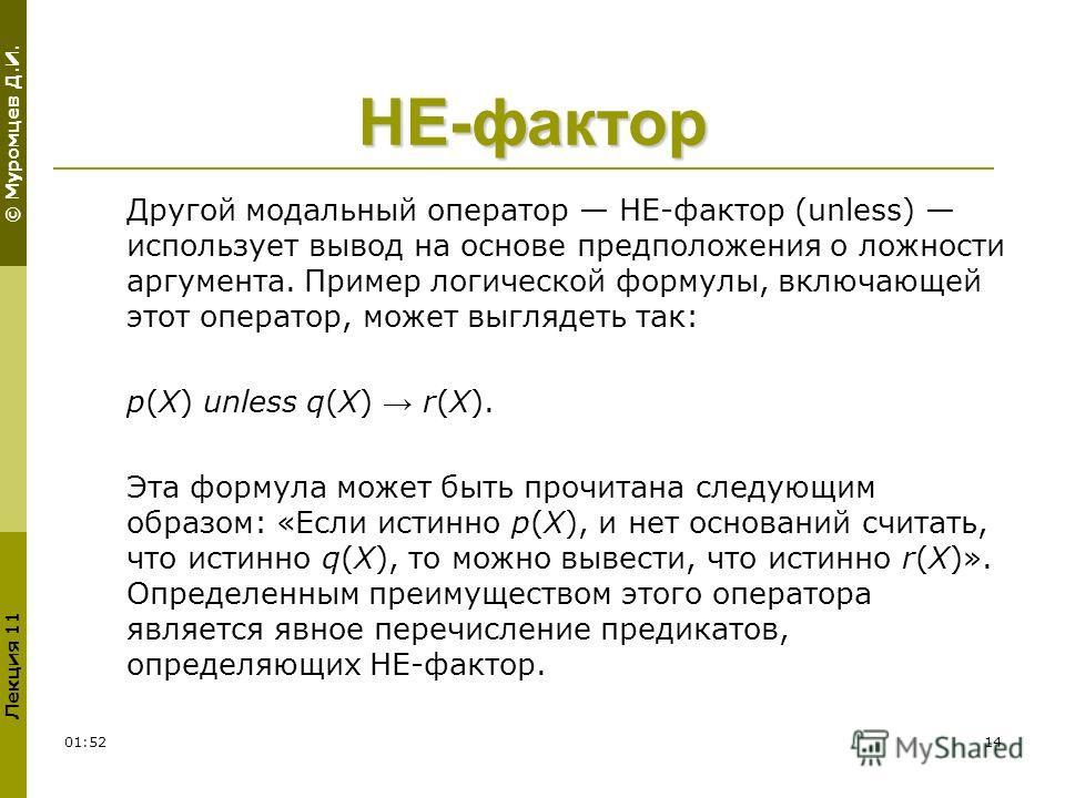 © Муромцев Д.И. Лекция 11 01:5414 НЕ-фактор Другой модальный оператор НЕ-фактор (unless) использует вывод на основе предположения о ложности аргумента. Пример логической формулы, включающей этот оператор, может выглядеть так: p(X) unless q(X) r(X). Э