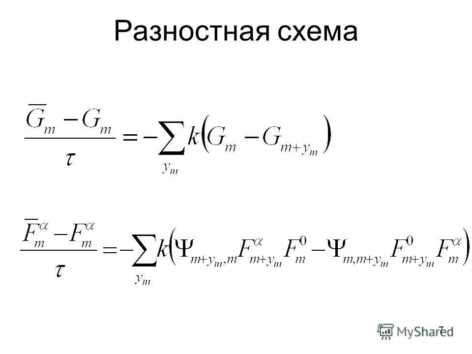 7 Разностная схема