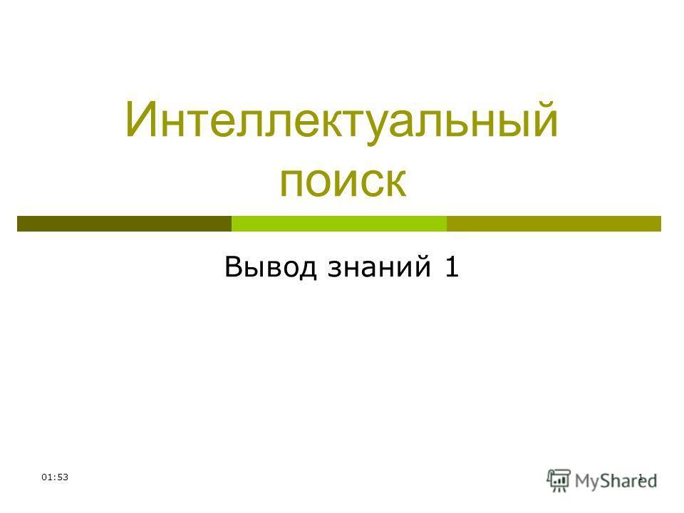 01:551 Интеллектуальный поиск Вывод знаний 1