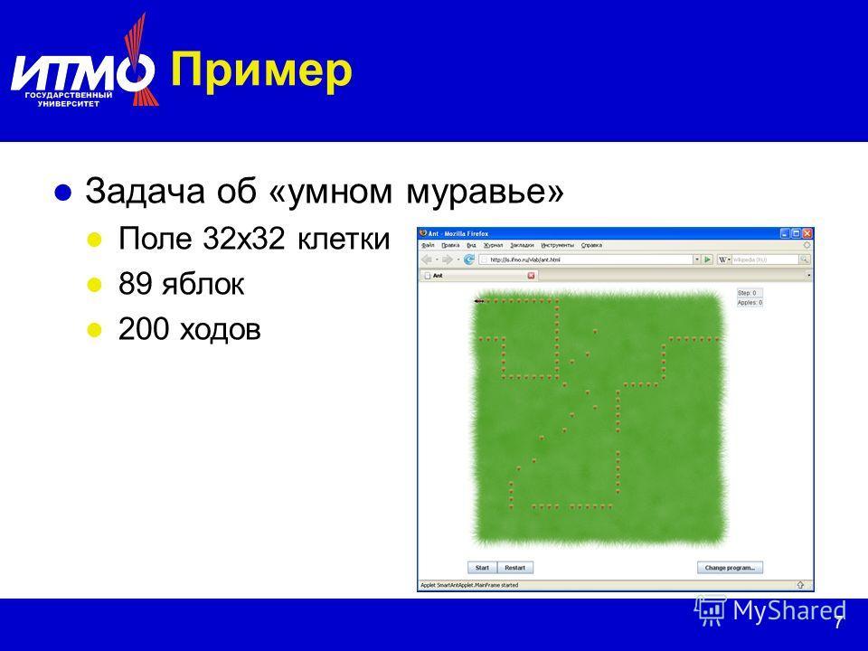 7 Задача об «умном муравье» Поле 32x32 клетки 89 яблок 200 ходов Пример
