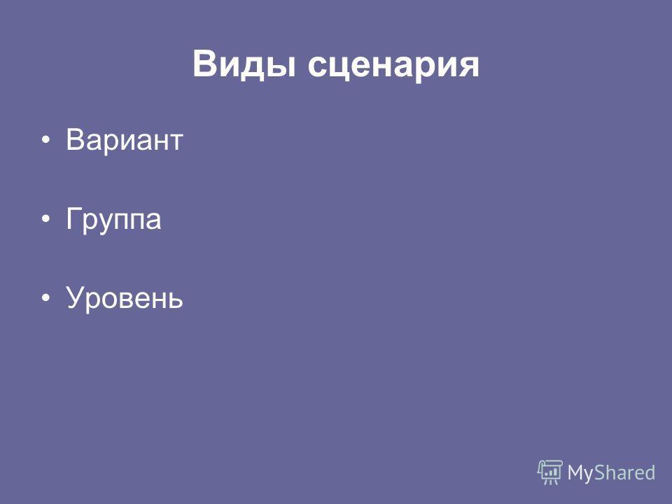 Виды сценария Вариант Группа Уровень