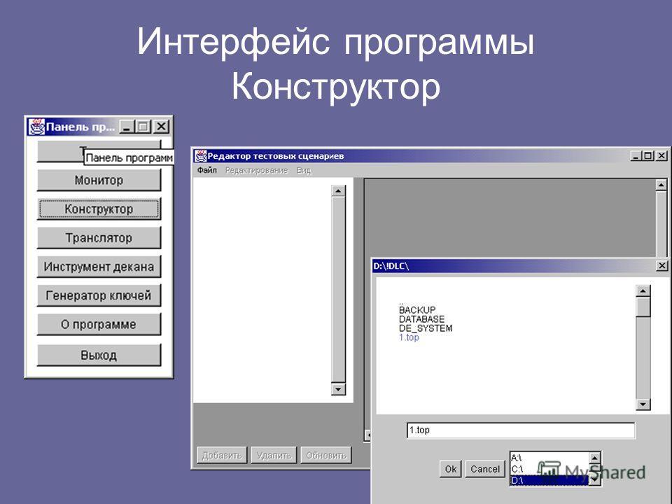 Интерфейс программы Конструктор