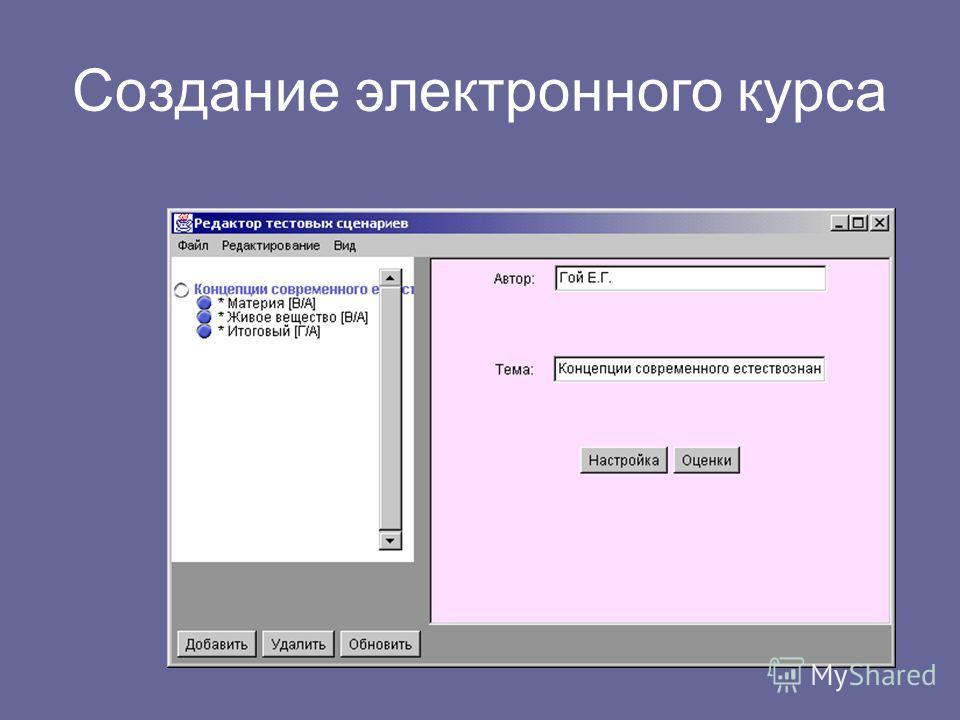 Создание электронного курса