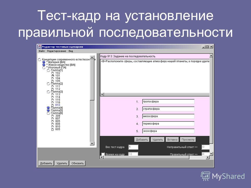 Тест-кадр на установление правильной последовательности