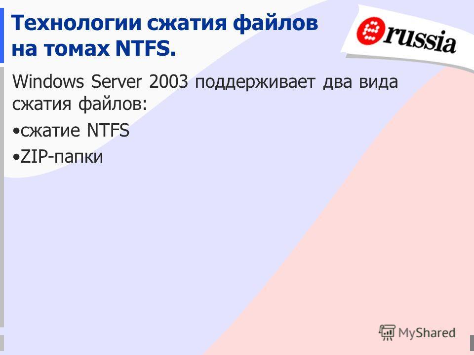 Технологии сжатия файлов на томах NTFS. Windows Server 2003 поддерживает два вида сжатия файлов: сжатие NTFS ZIP-папки