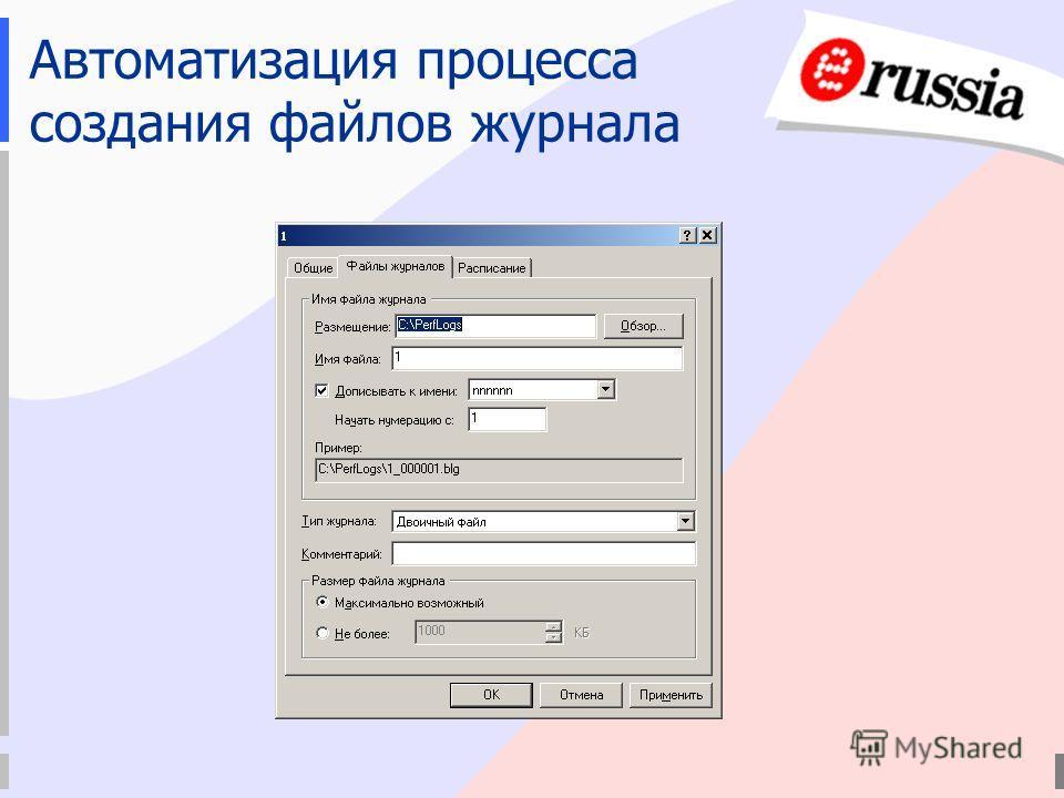 Автоматизация процесса создания файлов журнала