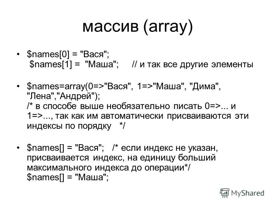 массив (array) $names[0] =