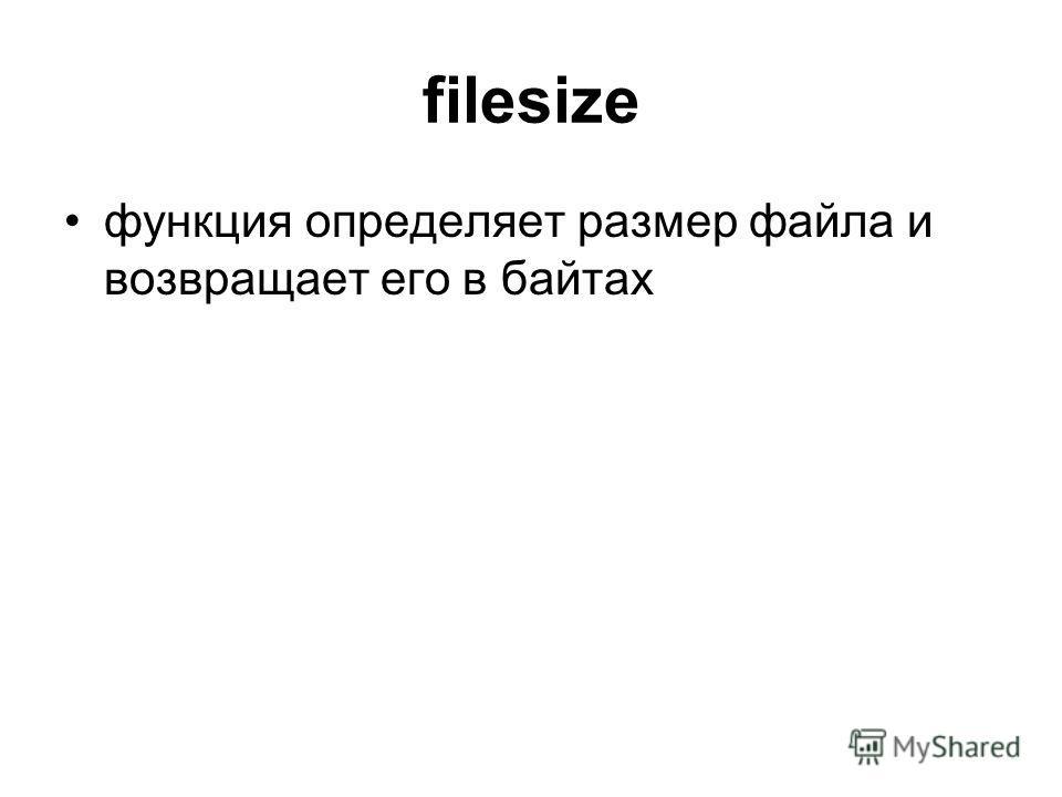 filesize функция определяет размер файла и возвращает его в байтах