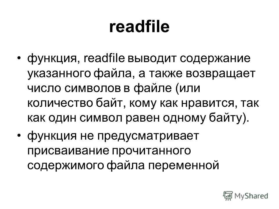 readfile функция, readfile выводит содержание указанного файла, а также возвращает число символов в файле (или количество байт, кому как нравится, так как один символ равен одному байту). функция не предусматривает присваивание прочитанного содержимо