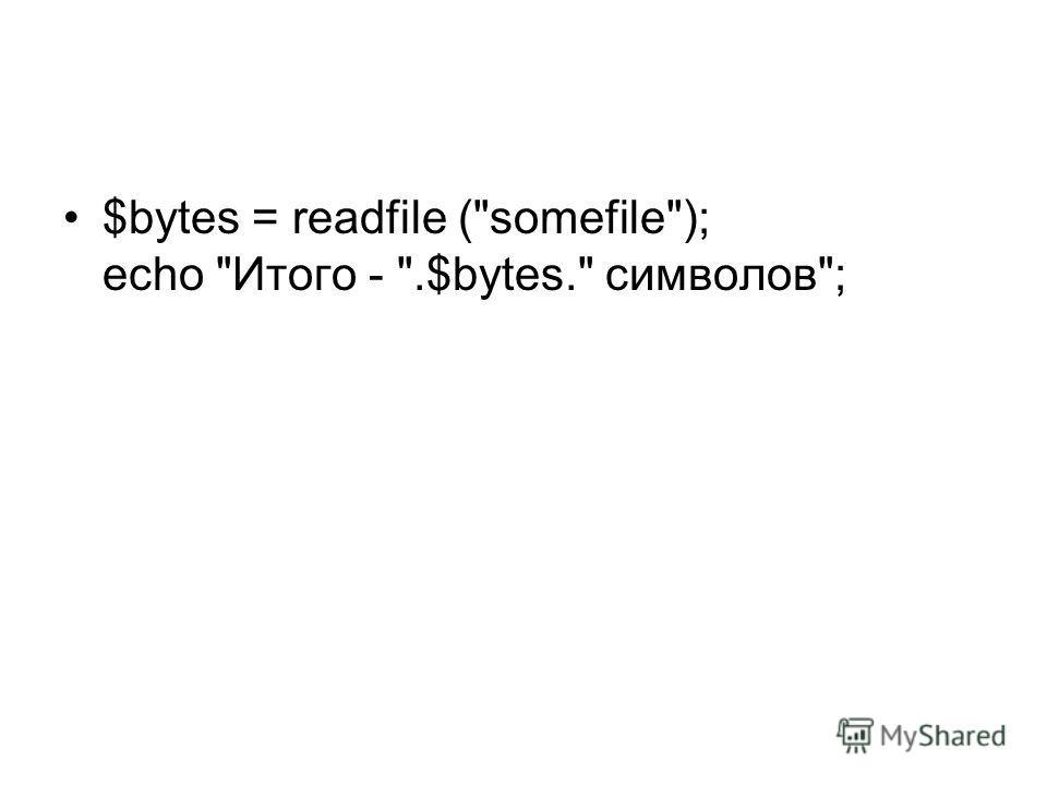 $bytes = readfile (somefile); echo Итого - .$bytes. символов;