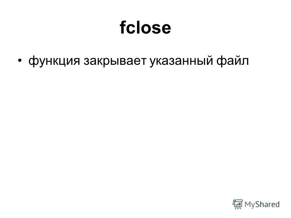 fclose функция закрывает указанный файл