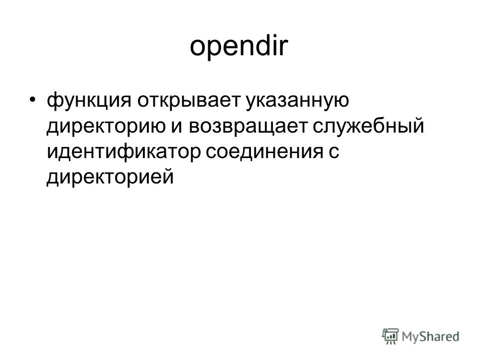 opendir функция открывает указанную директорию и возвращает служебный идентификатор соединения с директорией
