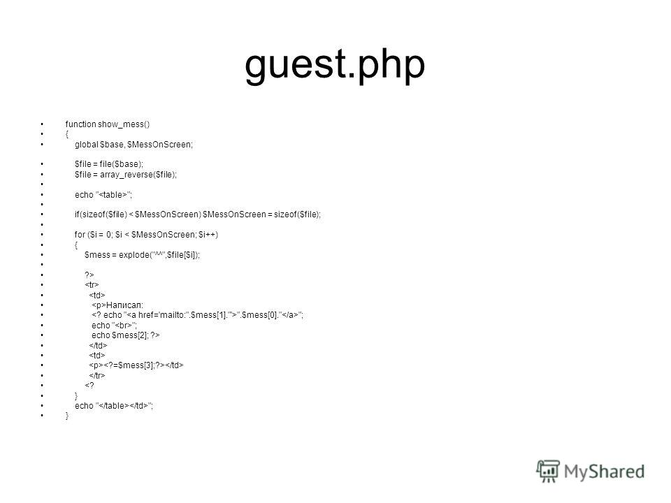 guest.php function show_mess() { global $base, $MessOnScreen; $file = file($base); $file = array_reverse($file); echo