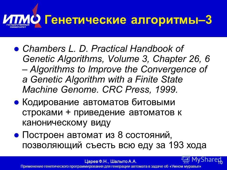 10 Царев Ф.Н., Шалыто А.А. Применение генетического программирования для генерации автомата в задаче об «Умном муравье» Генетические алгоритмы–3 Chambers L. D. Practical Handbook of Genetic Algorithms, Volume 3, Chapter 26, 6 – Algorithms to Improve
