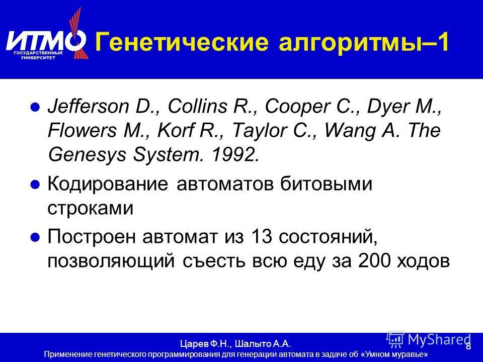 8 Царев Ф.Н., Шалыто А.А. Применение генетического программирования для генерации автомата в задаче об «Умном муравье» Генетические алгоритмы–1 Jefferson D., Collins R., Cooper C., Dyer M., Flowers M., Korf R., Taylor C., Wang A. The Genesys System.