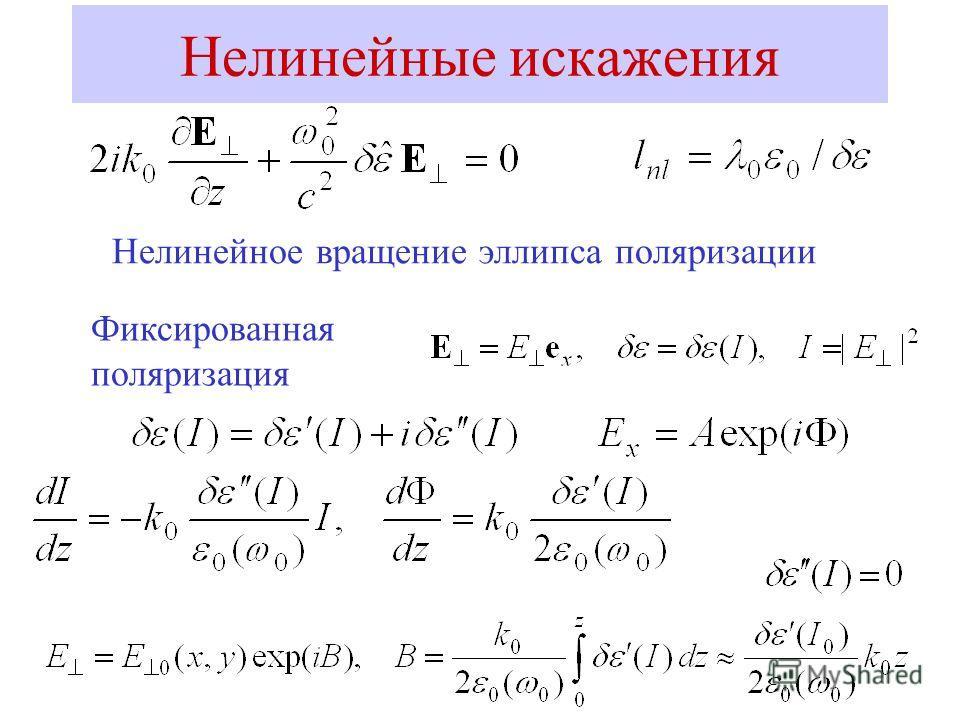 Нелинейные искажения Нелинейное вращение эллипса поляризации Фиксированная поляризация