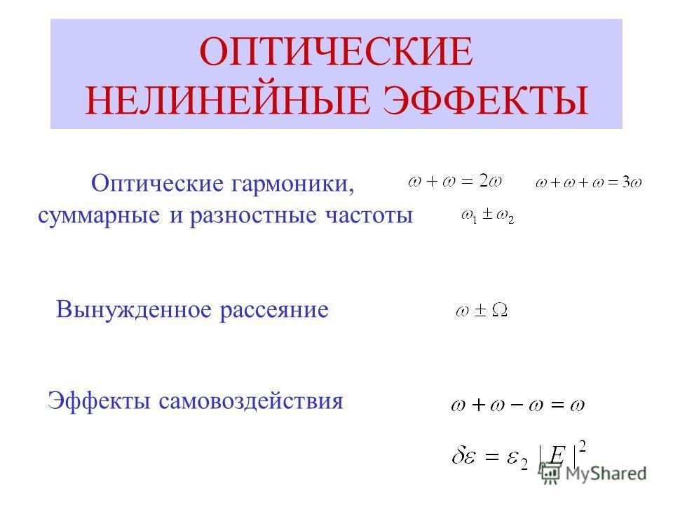 ОПТИЧЕСКИЕ НЕЛИНЕЙНЫЕ ЭФФЕКТЫ Оптические гармоники, суммарные и разностные частоты Вынужденное рассеяние Эффекты самовоздействия