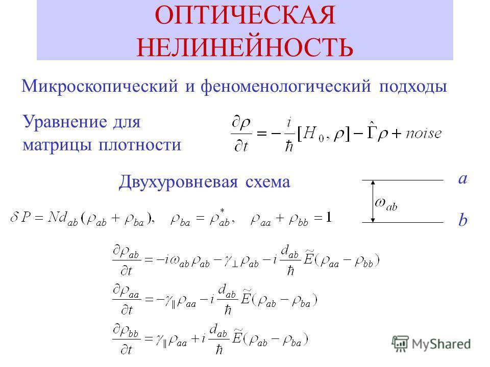 ОПТИЧЕСКАЯ НЕЛИНЕЙНОСТЬ Микроскопический и феноменологический подходы Уравнение для матрицы плотности Двухуровневая схема a b